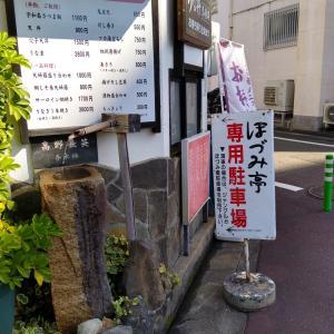 四国旅行 ~宇和島で鯛めし~