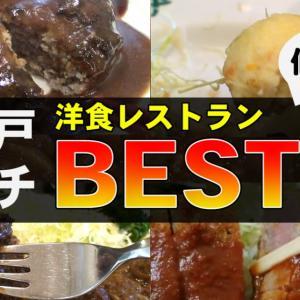 神戸 洋食レストラン 個人的に好きなお店ベスト3