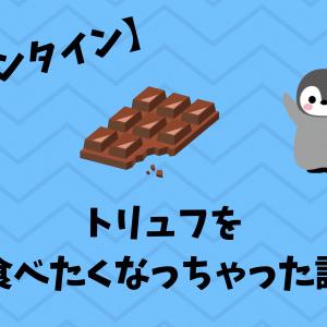 【バレンタイン】続続トリュフを食べたくなっちゃった話