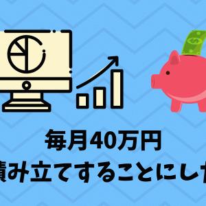 【積立投資】毎月40万円積み立てすることにした
