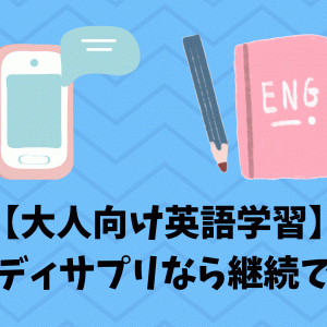 【大人向け英語学習】スタディサプリEnglishなら継続できた
