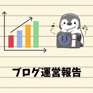 ブログ運営報告 4~6か月目