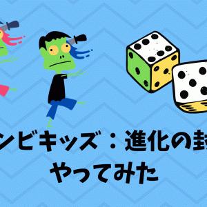 【ゾンビキッズ:進化の封印】ボードゲームやってみた感想