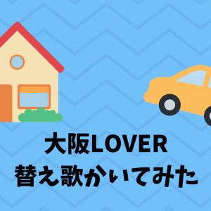 大阪LOVERの替え歌かいてみた