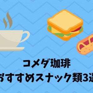 コメダ珈琲おすすめスナック類3選
