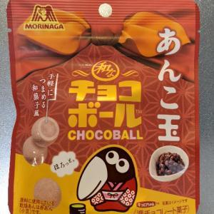 和なチョコボールあんこ玉!あんこ好きにも、チョコ好きにもオススメ!