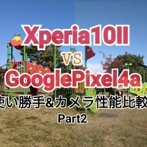 Xperia10Ⅱ  VS  GooglePixel4a 使い勝手・カメラ比較レビュー! Part②  カメラ性能比較編