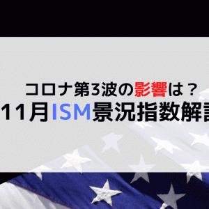 11月のISM製造業、非製造業指数