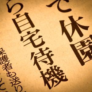 香港のコロナ規制について