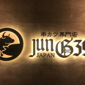 串カツ専門店 「JunG39」