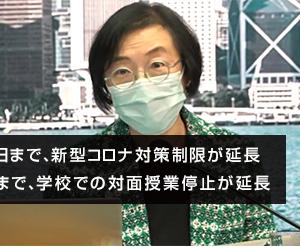 でしょうね。香港のコロナ防疫処置の延長。対面授業の延長・・・