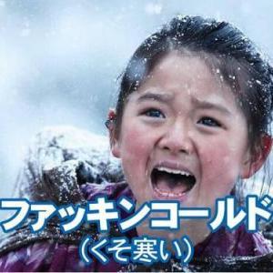 寒い・寒い・寒い 香港の今日の最低気温7度??