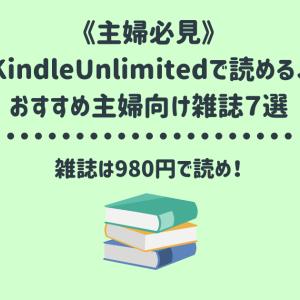 《主婦必見》KindleUnlimitedで読める、おすすめ主婦向け雑誌7選