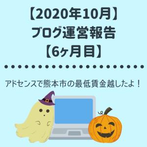 【2020年10月】ブログ運営報告【6ヶ月目】