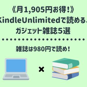 《月1,905円お得!》KindleUnlimitedで読める、ガジェット雑誌5選