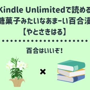 【Kindle Unlimitedで読める】砂糖菓子みたいなあま〜い百合漫画【やとさきはる】