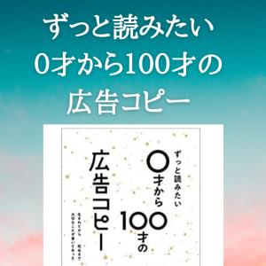 ブロガーに読んで欲しい 広告のカタログ「ずっと読みたい0才から100才の広告コピー」