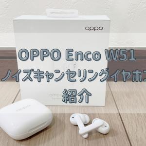 【OPPO Enco W51レビュー】価格的にも機能的にも超優秀!! 2万円以下で入手できるノイキャンイヤホン。