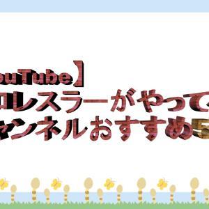 【YouTube】プロレスラーがやってるチャンネルおすすめ5選