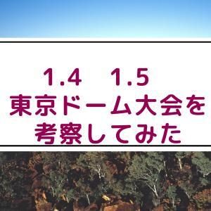 【新日本プロレスドーム大会】最近の1.4と1.5開催についての考察