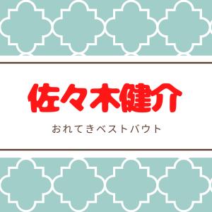おれてき佐々木健介のベストバウト!