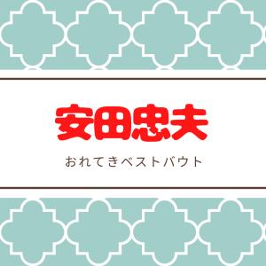 おれてき安田忠夫のベストバウト!