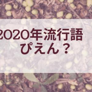 2020年に流行語大賞は?ぴえんは何位?