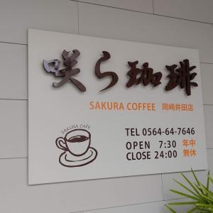 【愛知県岡崎市】咲ら珈琲のモーニングに行ったよ!その2