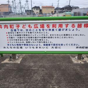 【愛知県岡崎市】井内町子ども広場で遊んだよ♬