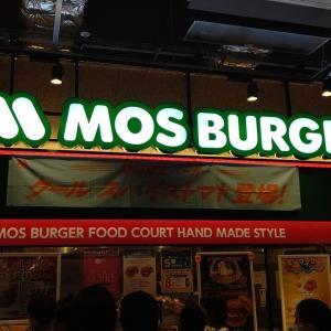 【ららぽーと愛知東郷】モスバーガーで食べたよ♪