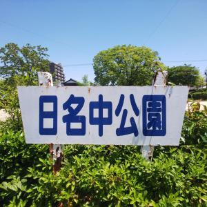 【愛知県岡崎市】日名中公園で遊んだよ♪