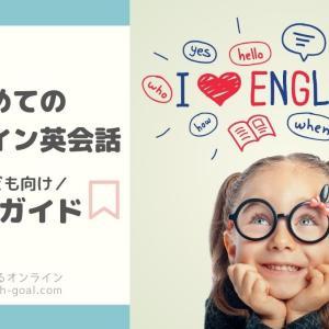 【幼児向け】初めてのオンライン英会話・始め方ガイド☆5ステップで流れを徹底解説!