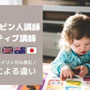 オンライン英会話【フィリピンとネイティブ講師の違い】幼児向けに国籍別の特徴を解説!
