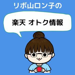腹ペコ通信☆おせち特集キャラクターおせち!ケーキも!