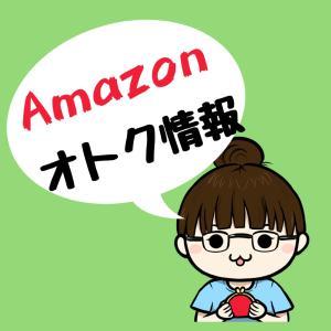 Amazon BIGSALE!オトクにお買い物!☆