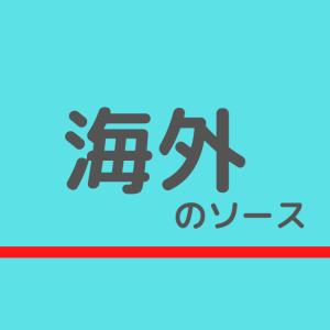 [日本2位]世界の引っ越したい国ランキング のソース