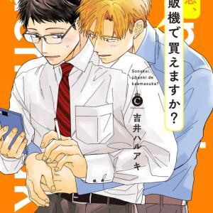 甘えられたい年下攻め『その恋、自販機で買えますか?』2巻 吉井ハルアキ