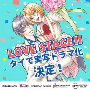 『LOVE STAGE!!』タイでドラマ化?!