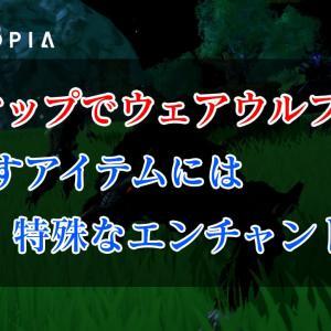【クラフトピア】草原マップでウェアウルフ遭遇!落とすアイテムには特殊なエンチャント付き