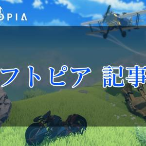 【Craftopia/クラフトピア】記事一覧
