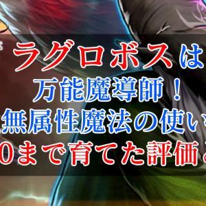 【ラスクラ】ラグロボスは万能魔導師!最強無属性魔法の使い手をLv100まで育てた評価と感想