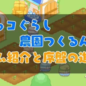 すみっコぐらし農園つくるんです ゲーム紹介と序盤の進め方