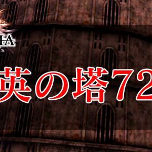 【ラスクラ】幻英の塔72階 敵ステータスや特徴など