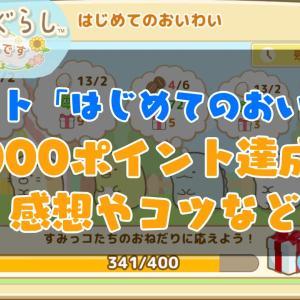 【すみっコ農園】イベント「はじめてのおいわい」10,000ポイント達成した感想やコツなど