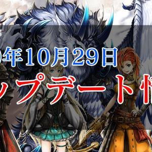 【ラスクラ】2020年10月29日 アップデート情報