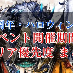 【ラスクラ】1.5周年・ハロウィンなど イベント開催期間とクリア優先度 まとめ
