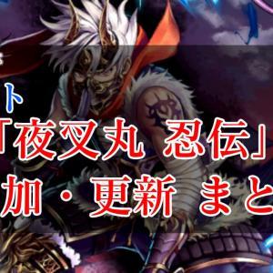 【ラスクラ】イベント「夜叉丸 忍伝(しのびでん)」と追加・更新 まとめ