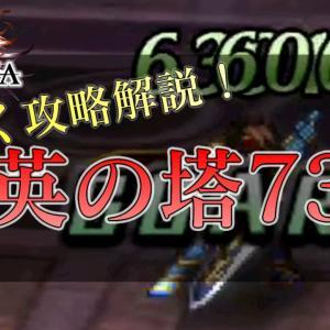 【ラスクラ】詳しく攻略解説!幻英の塔73階