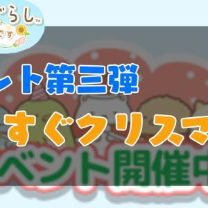 【すみっコぐらし農園】イベント第三弾「もうすぐクリスマス♪」でもらえるもの一覧