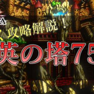 【ラスクラ】詳しく攻略解説!幻英の塔75階